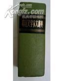 中国文学家大辞典(影印本,大32开精装)
