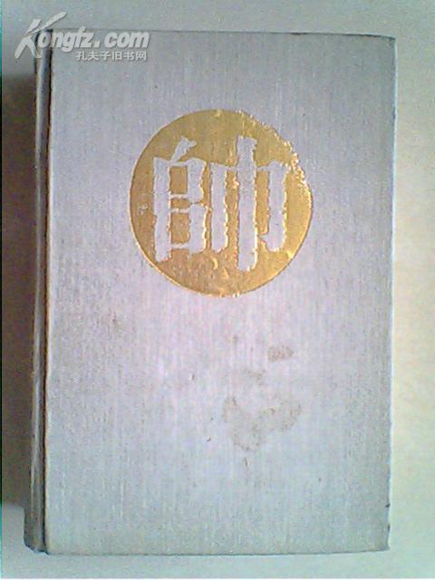 象棋全书 (厚重精装本)仅印3000册 【扉页及封皮脏 书品如图】