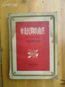1955年《东北民间歌曲选》中国民间文艺研究会 主编 音乐出版社出版