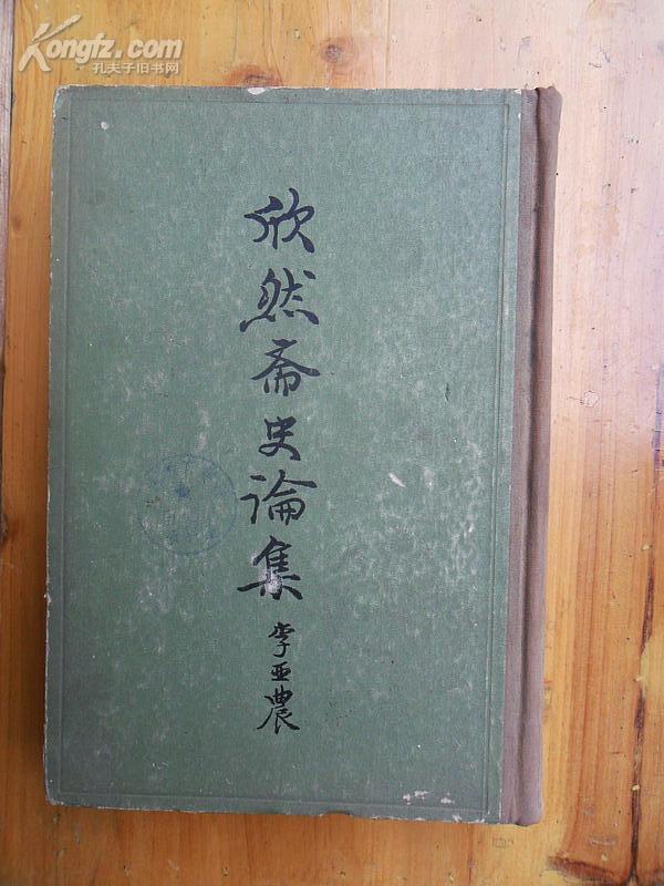 精装《欣然斋史论集》李亚農 著 1962年一版一印 上海人民出版社出版