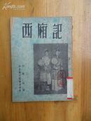1953年初版《西厢记》(曲剧)李乔 编 北京宝文堂書店發行