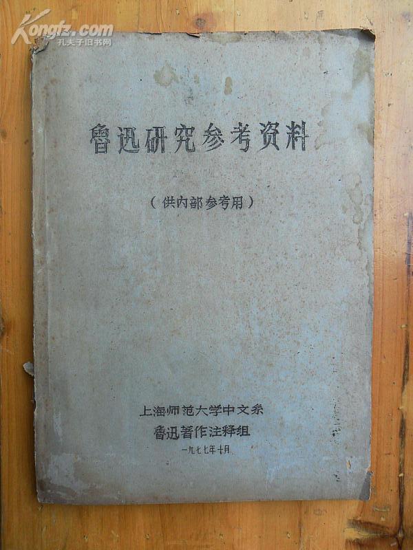 1977年油印本《鲁迅研究参考资料》