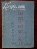 电话号码表【汤阴县50,60年代所有电话号码】(附1958年国内长途电话分类价目对照表)1960年专人保管本