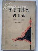 著名戏剧家陈白尘 毛笔签赠本《宋景诗历史调查记》