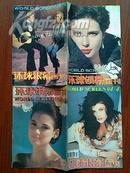环球银幕画刊 1994年第4期(总第83期)