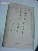 叶剑英题词手稿