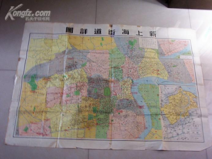 52年《 新上海街道详图 》105x75