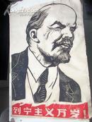 约五十年代《版画. 列宁主义万岁 》78x54