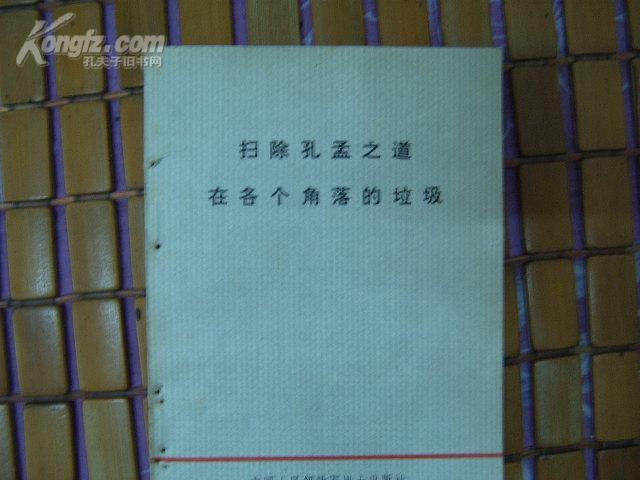 扫除孔孟之道在各个角落的垃圾 75年6月1版1印