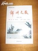 锦州之最八百则.全书软精装330页,800则故事.全品图书特惠!勿失良机!!!