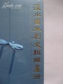 8开精装精美画册----滦水园水利史组雕画册 函装全新未开封