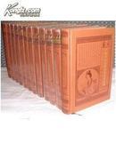 全新正版《中国古典文学名著藏书百部》豪华精装16开12卷