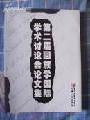 第二届回族学国际学术讨论会论文集(大16k  2009年一版一印1000册 10品)