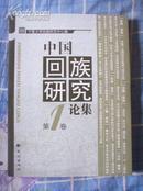 中国回族研究论集 第1卷(2005年一版一印 10品)