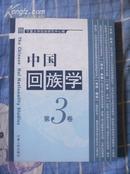 中国回族学 第3卷(2008年一版一印 10品)
