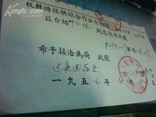 1957年杭州翁长春药店(健康国药)介绍信一张