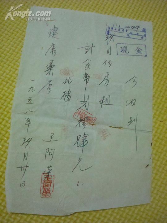 1958年杭州翁长春药店(健康国药)房租收据