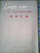 一九八二年全国青少年地学夏令营西藏营 资料汇编