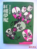 (台湾)皇冠杂志 张爱玲著《红楼梦魇》77年初版一刷