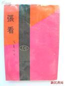 (香港)文化·生活出版社  张爱玲 著《张看》76年初版一刷