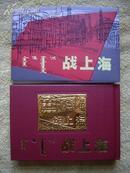 罕见:浮雕金版封面 蒙汉双语红印本 50开精装带护封 《战上海》罗盘绘 (此版只出了300册)附一张藏书票