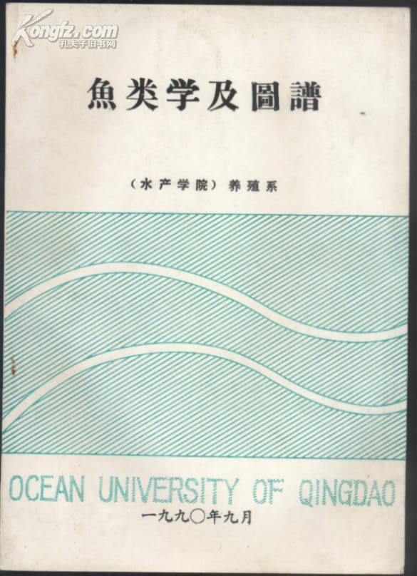 鱼类学及图谱 [水产学院]养殖系