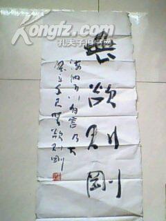 著名书法家孟庆舒书法作品,尺寸99*38cm