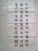 新疆书协樊淑珍书法作品一幅,尺寸67*34cm