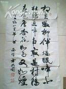 著名书法家方兴国书法作品,尺寸99*53cm