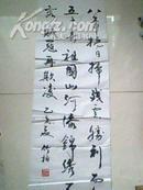 湖南书协汪竹柏书法一幅,尺寸103*33cm