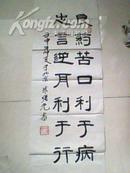 朱曙光书法作品一幅,尺寸104*34cm