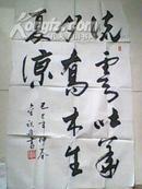 著名书法家金祝斌书法,尺寸90*55cm