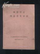 林彪同志四篇重要讲话(67年64开本)