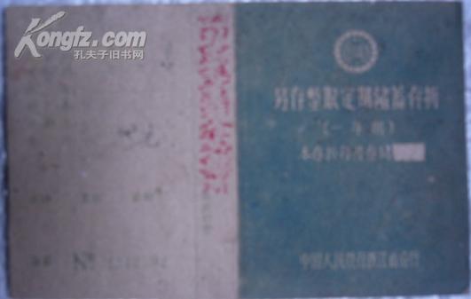 1960年/中国人民银行温州八字桥储蓄所/另存整取定期储蓄存折(一年期)