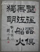 原中国书法家协会副主席 著名书法家   刘炳森   书法,长69厘米,宽50厘米