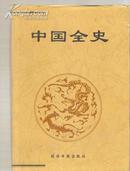 中国全史 简读本24 史学史 哲学史【现货】