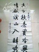 刘立良书法作品一幅,尺寸130*44cm