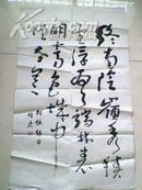 陈耀廷书法作品一幅,尺寸87*51