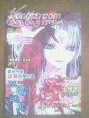 悬幻1+1(2007.02 创刊号)
