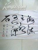 河南著名书法家雷显良书法,尺寸68*46cm