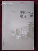 中国小品建筑十讲(插图珍藏本)