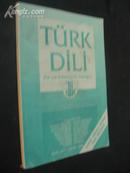 Türk dili, dil ve edebiyat dergisi 土耳其语言 语言和文学杂志 SAYI:521.mayi1995  土耳其语