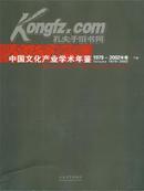 中国文化产业学术年鉴1979-2002