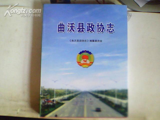 曲沃县政协志