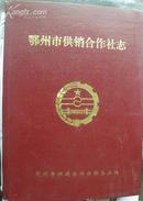 鄂州市供销合作社志 [晚清-1987]