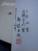 《 郑镜台:兰花宣纸画 》上海市静安书画协会常务理事.际艺术文化协会常务理事