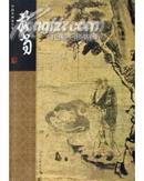 担当--中国名画家全集(古代) 河北教育
