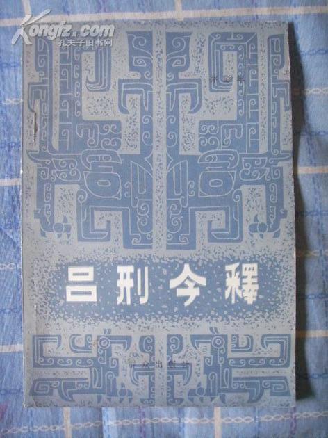 吕刑今释(作者签名赠送本  9品)