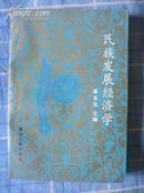民族发展经济学(1990年一版一印 非馆藏 9品)