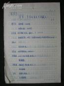 著名学者 柳学大师 【吴文治】《查询古籍目录清单》手札复写72页